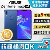 【創宇│福利品】S級 ASUS ZenFone Max M2 3G/32GB (ZB633KL) 超值手機 實體店有保固