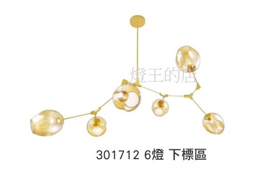 燈飾燈具【燈王的店】後現代燈飾 吊燈6燈 角度可調整 ☆301712