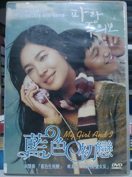挖寶二手片-G13-006-正版DVD*韓片【藍色初戀】-宋慧喬*車太鉉