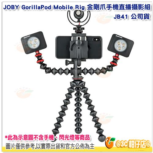 JOBY JB41 GorillaPod Mobile Rig 金剛爪手機直播攝影組 公司貨 魔術章魚腳架 可裝麥克風