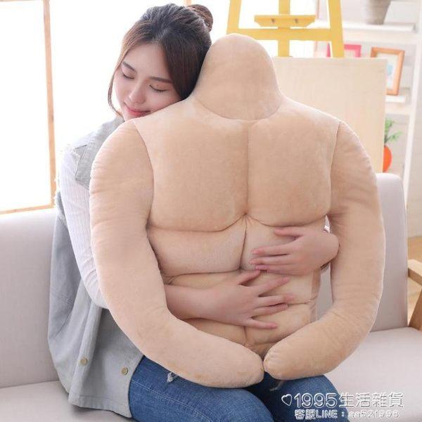 日本大肌肉男朋友抱枕靠枕睡覺枕頭毛絨玩具搞怪生日禮物送女閨蜜【居家精品】