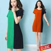 雙拼色圓領洋裝(2色)L~3XL【539288W】【現+預】☆流行前線☆
