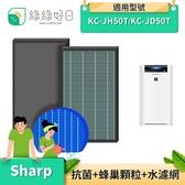 綠綠好日 抗菌HEPA含活性碳濾網 適用 夏普 SHARP KC-JD50T KC-JD50T-W 空氣清淨機