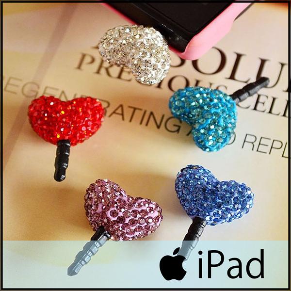 ☆心型鑽石耳機塞/防塵塞/Apple IPAD2/3/4/5/New/IPAD AIR/Air 2/PRO/IPAD MINI2/3/4