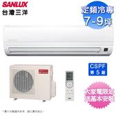 SANLUX 台灣三洋7-9坪定頻冷專分離式冷氣SAE-50FEA/SAC-50FE~含基本安裝+舊機回收