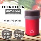 樂扣樂扣雙層真空不鏽鋼悶燒罐/350ML/暗紅