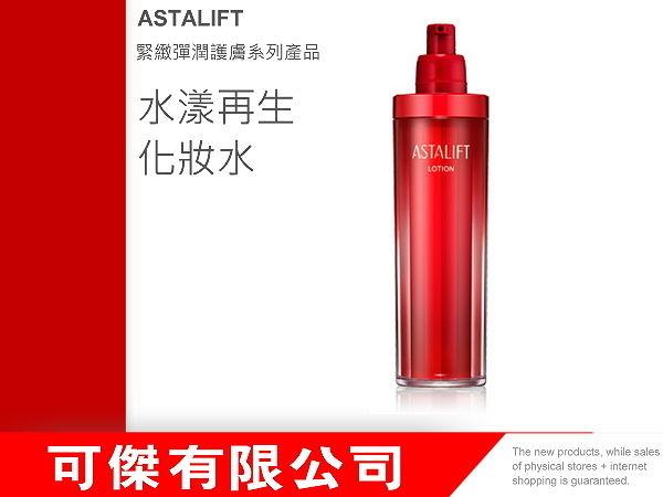 FujifilmASTALIFT LOTION  艾詩緹 水漾再生化妝水  深層滲透 潤肌膚細嫩 緊緻彈潤護膚系列 150ML  公司貨
