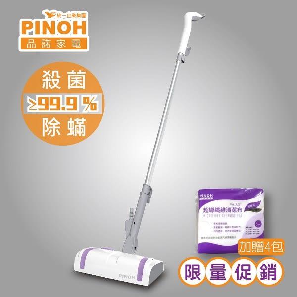 ★加贈清潔布★『PINOH 』☆品諾多功能蒸汽清潔機(基本款)PH-S11M **免運費**