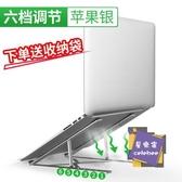 支架 筆記本支架Mac折疊鋁合金電腦托架戴爾華碩平板增高架便攜【快速出貨】
