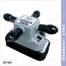 台灣典億 | SY-8A大型身體按摩機(大皮墊)[58609]