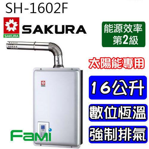 【fami】櫻花熱水器 SH-1602F 數位恆溫熱水器(太陽能專用) 環保節能