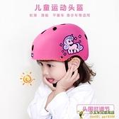 兒童機車單車安全帽頭盔輪滑頭盔獨角獸寶寶滑板自行平衡車騎行幼兒安全帽子【小玉米】
