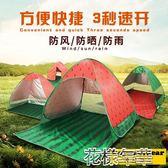 全自動免搭建雙人兒童露營遮陽帳篷沙灘速開戶外便捷公園野餐防曬 花樣年華