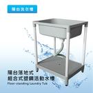 (當月特惠) 莫菲思 陽台落地式組合式塑鋼活動手槽 洗水槽 陽台洗槽 傣家