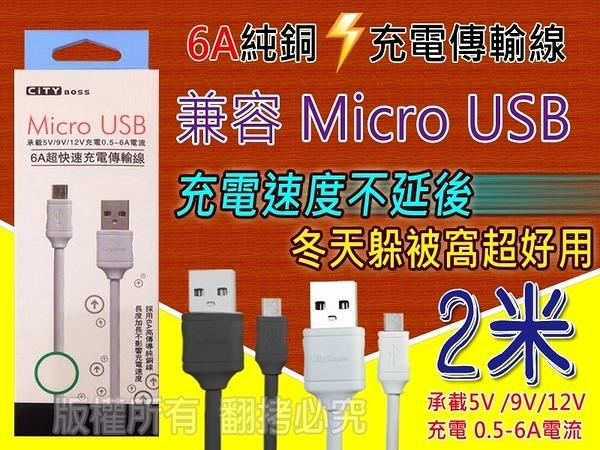 ✔2米 Micro USB 6A超快速充電傳輸線 高傳導純銅線芯 急速快充 資料傳輸數據線/安卓Android/ASUS/SONY