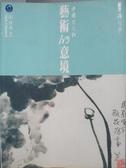 【書寶二手書T3/歷史_YFR】藝術的意境_何信芳/著