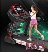 220V 折疊式跑步機家用款踏步機超靜音室內走步機健身器材 aj12711【花貓女王】