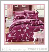 【免運】精梳棉 單人 薄床包被套組 台灣精製 ~花研物語/棗紅~ i-Fine艾芳生活
