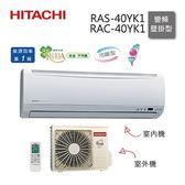 【結帳再折+24期0利率+超值禮+基本安裝】日立 RAS-40YK1 / RAC-40YK1 分離式 變頻 冷暖氣 冷氣 6-8坪