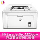 分期0利率 惠普 HP LaserJet Pro M203dw 無線雙面雷射印表機