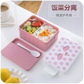 微波爐單層分格飯盒便當盒學生食堂簡約日式可愛少女心上班帶餐盒【販衣小築】