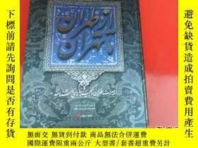 二手書博民逛書店Tehran罕見Past& Present(外文原版歷史文物圖集