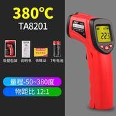紅外測溫儀 工業油溫紅外線高溫測溫槍 高精度手持家用電子溫度計 好再來小屋
