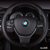 汽車方向盤套手感舒適四季通用 YX3833『miss洛羽』