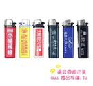不透明打火機 (印製廣告打火機客製化禮品系列) 1200支/件 只要5300元/件(含版費及單色印製)