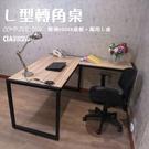 【優秀設計】L型工作桌【空間特工】轉角書桌 辦公桌 電腦桌 EGGER木板 辦公室 L桌 消光黑方管桌