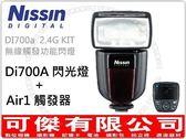可傑   NISSIN Air1 觸發器+ Di700A 閃光燈 for cano/nikon 捷新公司貨