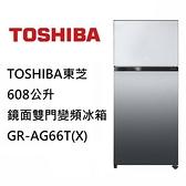 【南紡購物中心】TOSHIBA東芝 608公升鏡面雙門變頻冰箱 GR-AG66T(X)