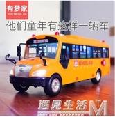 校車公交車巴士模型男孩音樂慣性小汽車幼兒園大號大巴車玩具 中秋節全館免運