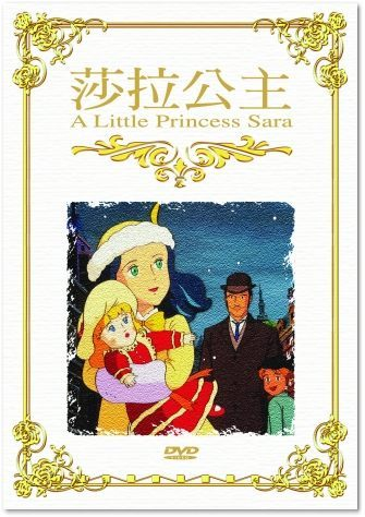 莎拉公主DVD(全)新包裝
