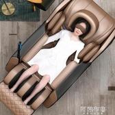 按摩椅 雄鼎按摩椅家用全身多功能全自動太空豪華艙小型電動推拿沙發器 MKS阿薩布魯