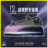 【贈32G】CORAL AL5 全屏2K觸控前後雙錄影160度SONY廣角行車紀錄器/倒車顯影/聲控語音 GPS測速另購
