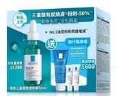 【72折起】【理膚寶水】禮盒組:理膚-極效三重煥膚精華30ml