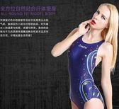 連體泳衣專業訓練比賽帶胸墊顯瘦保守女士游泳衣三角專業泳裝時尚 QQ3922『MG大尺碼』