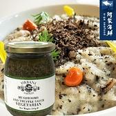【阿家海鮮】URBANI素食松露菌菇醬(500g/罐)【義大利原裝】松露醬 菌菇 義大利麵 醬汁魚排 素食