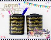 【小麥老師樂器館】★台灣製★ IP05M 音符筆筒 筆筒 鉛筆收納盒【L199】