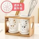 筷子籠廚房瀝水雙筒筷子筒瀝水陶瓷日式創意刀叉筷子架雙筒防霉筷子籠 快速出貨