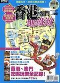 (二手書)香港‧澳門地鐵遊