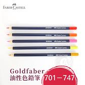 『ART小舖』Faber-Castell 德國輝柏 goldfaber 油性色鉛筆 701-747 單支