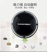 智慧掃地機拖掃吸三合一拖地優迷你版機器人家用自動旋轉電YXS 夢娜麗莎