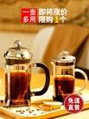 法壓壺手沖咖啡套裝煮濾泡式打奶過濾器沖茶家用法式玻璃咖啡器具  【全館免運】