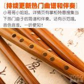 迷你笛子素笛一節短笛成人兒童初學入門笛子學生男性女 『優尚良品』YJT