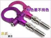 304A017-1 AK-8302 歐規拖車勾 紫紅款不挑單入(304A030-1)(243A714)