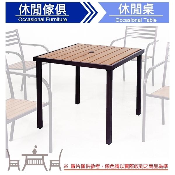 【C.L居家生活館】Y282-1 鐵製塑木休閒方桌(烤黑)