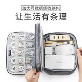 數據線收納包耳機電源移動硬盤充電寶ipad mini多功能數碼袋便攜   酷斯特數位3C