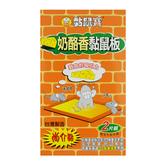 黏鼠寶黏鼠板-奶酪香-2片裝